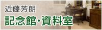 近藤芳朗記念館・資料室